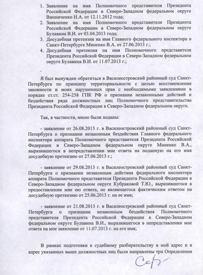 Заявление Нарышкину 2 стр.