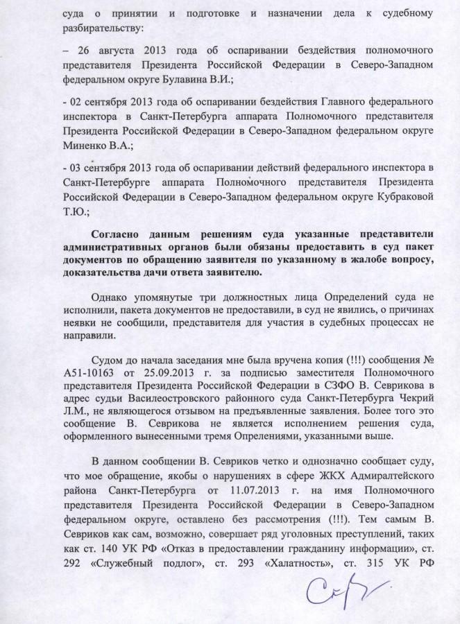 Заявление Нарышкину 3 стр.