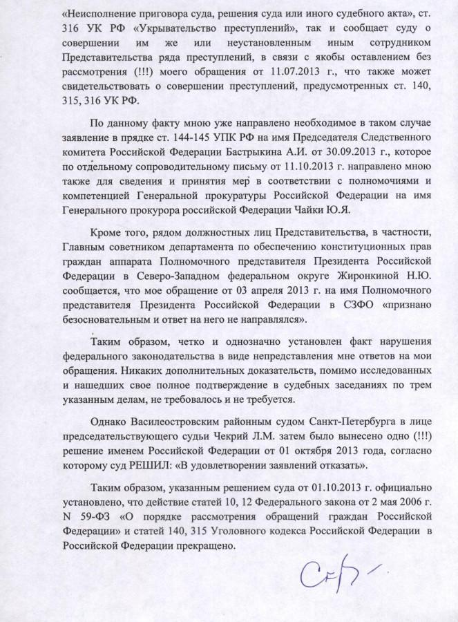 Заявление Нарышкину 4 стр.