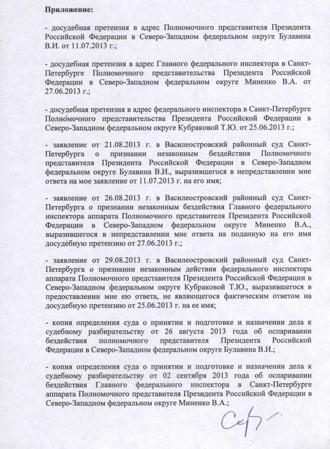 Заявление Нарышкину 6 стр.