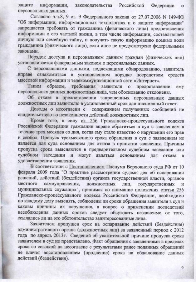 Решение Чекрий 9 стр.