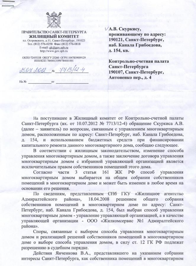 Ложный ответ Вогачева 1 стр.