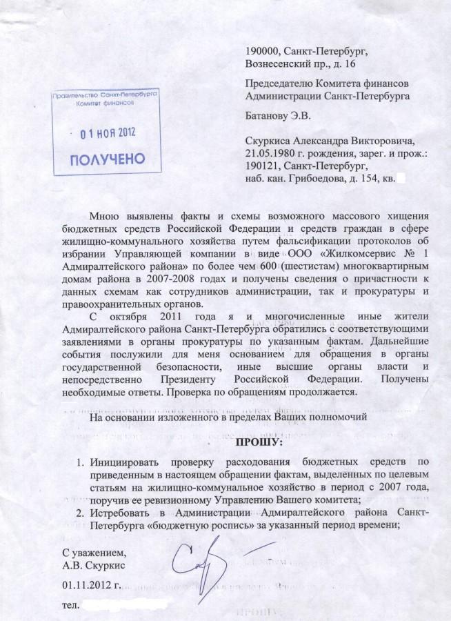 запрос Председателю комитета финансов