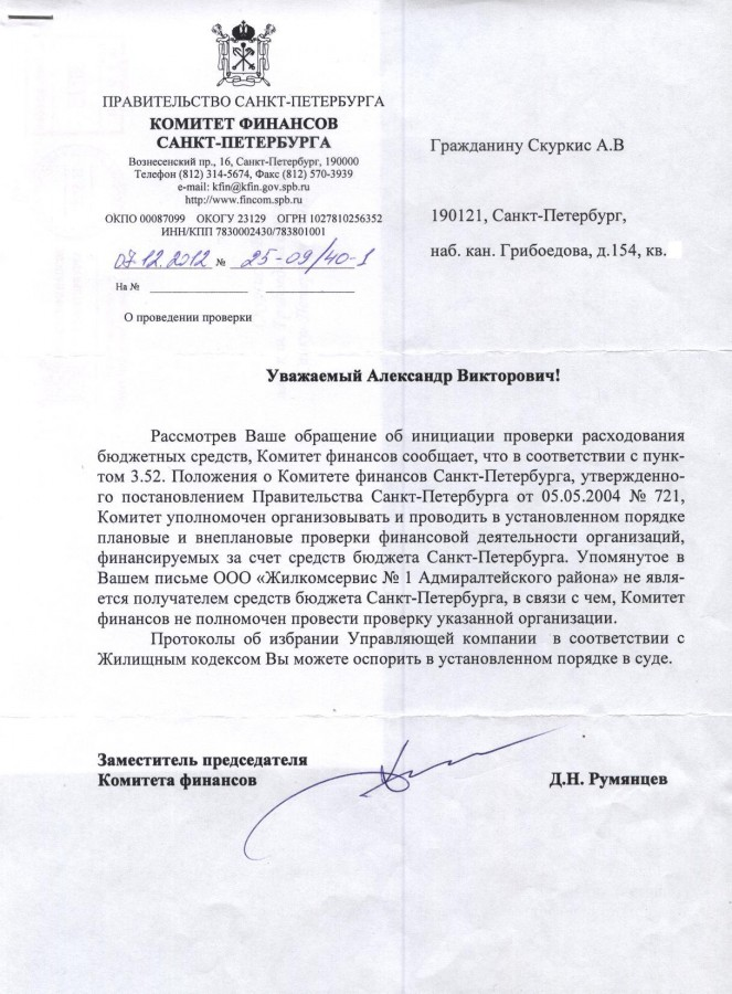 Ответ Комитета финансов