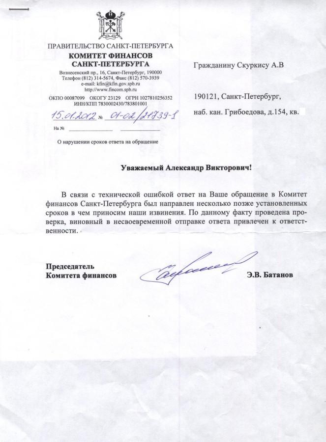 Извинение Председателя Комитета финансов