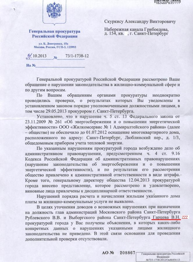 Ответ Генеральной - Данилов 1 стр.