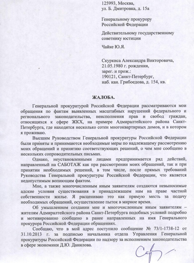 Жалоба Генеральному от 25.11.2013 г. - 1 стр.