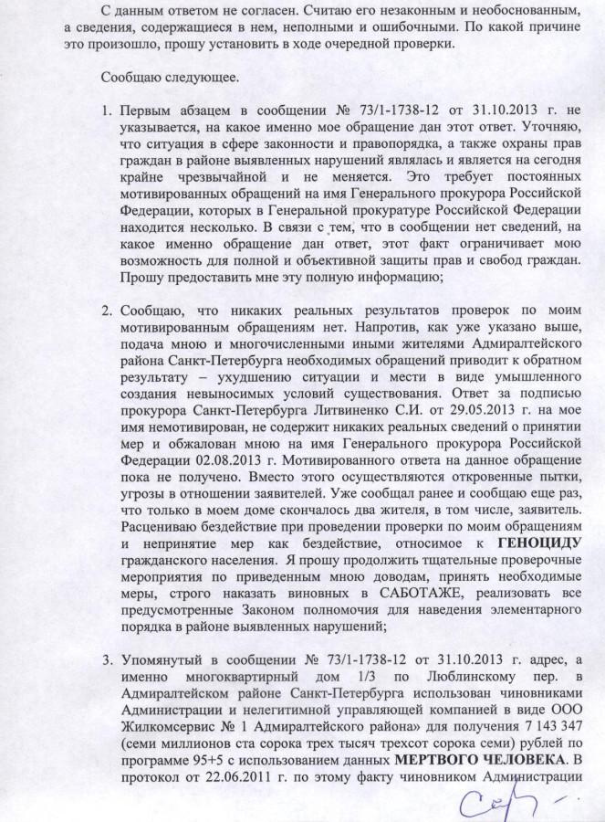Жалоба Генеральному от 25.11.2013 г. - 2 стр.