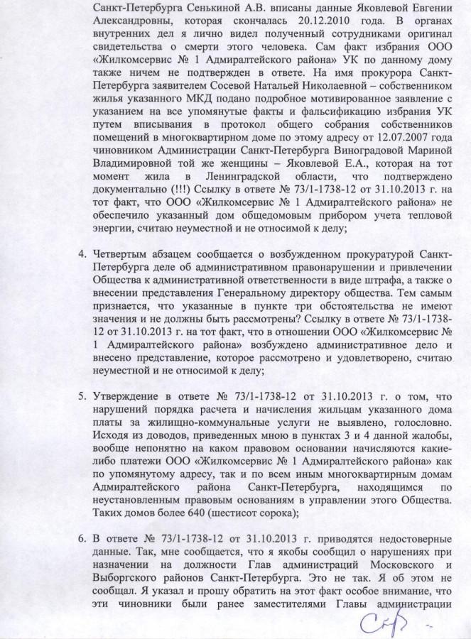 Жалоба Генеральному от 25.11.2013 г. - 3 стр.