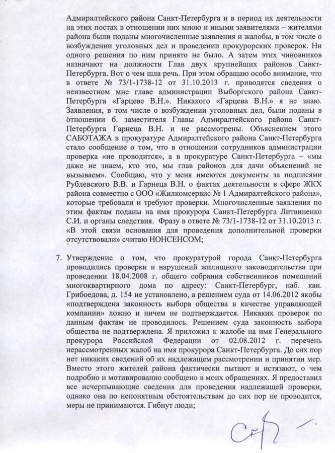 Жалоба Генеральному от 25.11.2013 г. - 4 стр.