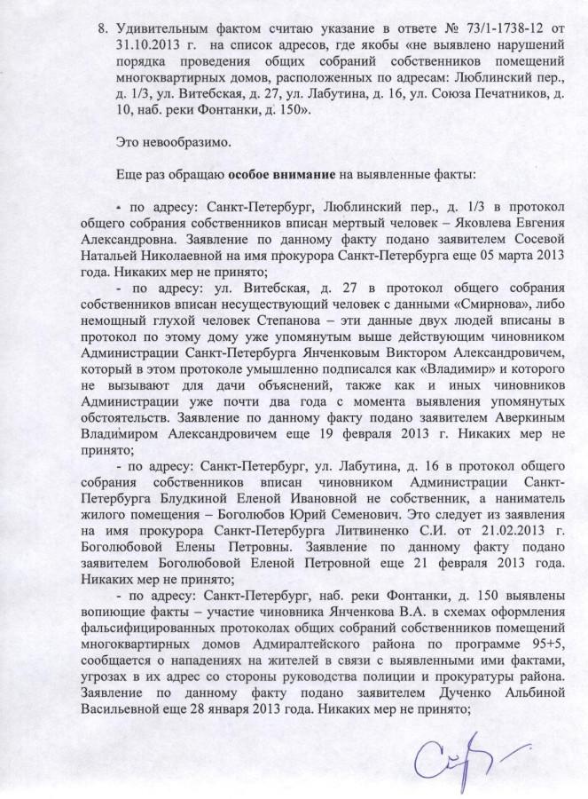 Жалоба Генеральному от 25.11.2013 г. - 5 стр.