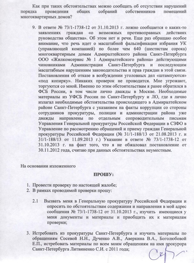 Жалоба Генеральному от 25.11.2013 г. - 6 стр.