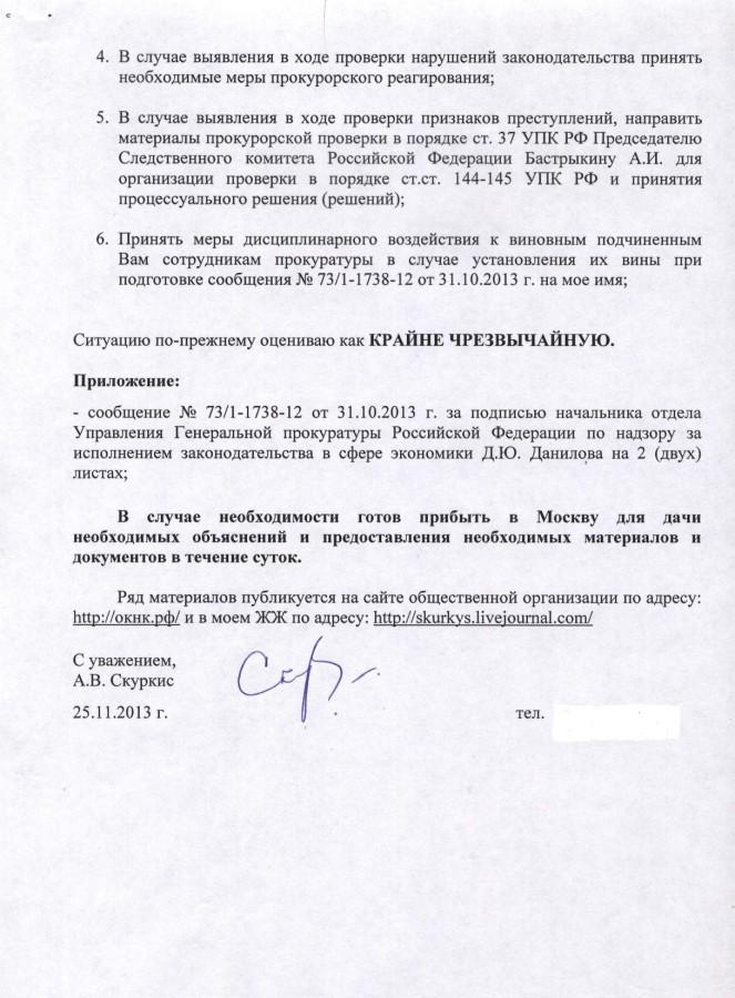 Жалоба Генеральному от 25.11.2013 г. - 7 стр.
