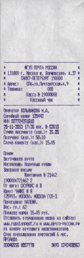 Квитанция Жалоба Генеральному от 25.11.2013 г.
