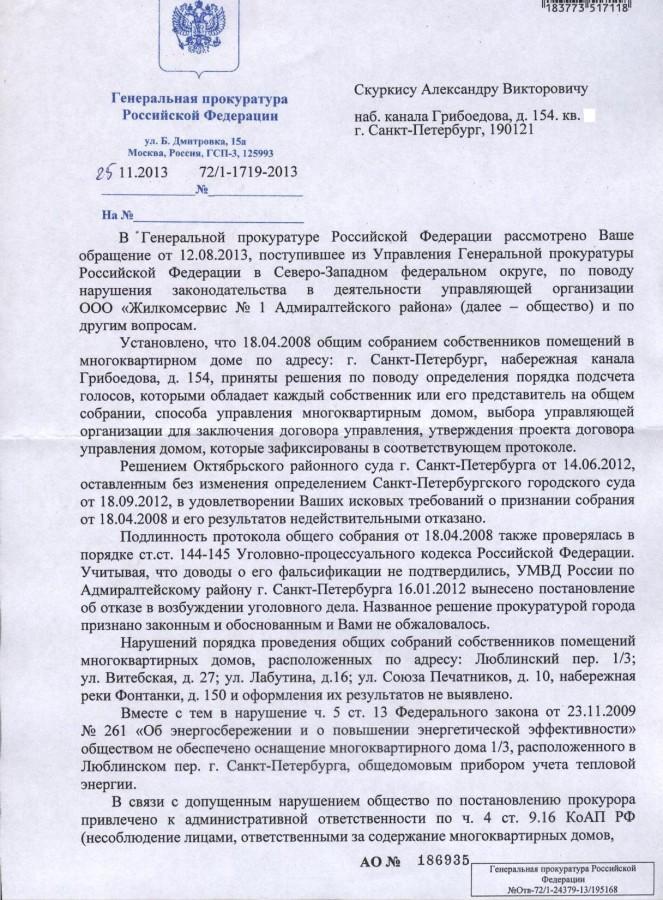 Сообщение Генеральной прокуратуры Честных Н.Н. 25.11.13 г. - 1