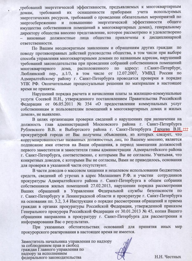Сообщение Генеральной прокуратуры Честных Н.Н. 25.11.13 г. - 2