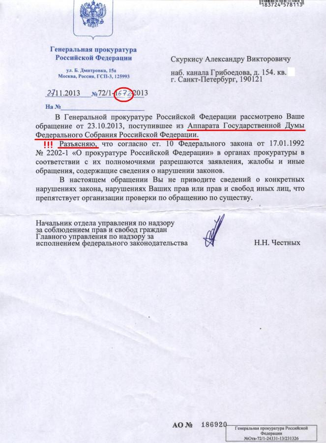 Сообщение Генеральной прокуратуры Честных Н.Н. 27.11.13 г.