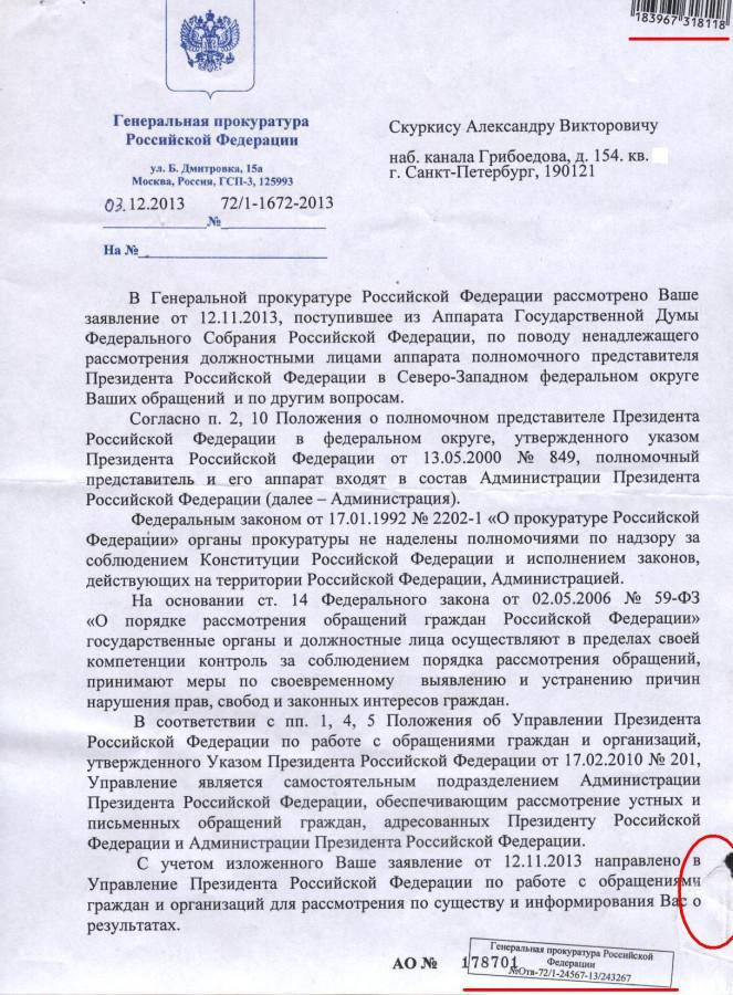 Сообщение Генеральной прокуратуры Честных Н.Н. 03.12.13 г. - 1