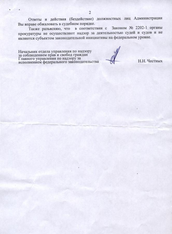 Сообщение Генеральной прокуратуры Честных Н.Н. 03.12.13 г. - 2