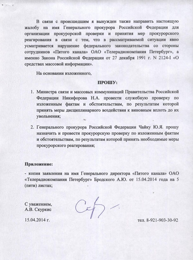 Жалоба Никифорову и Чайке 2 стр.