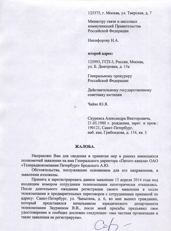 Жалоба Никифорову и Чайке 1 стр.