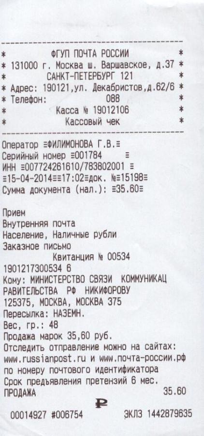 квитанция Никифорову