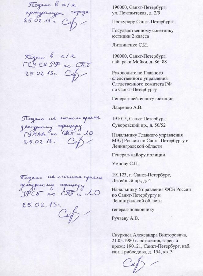 Заявление в компетентные органы по мероприятию 1 стр.