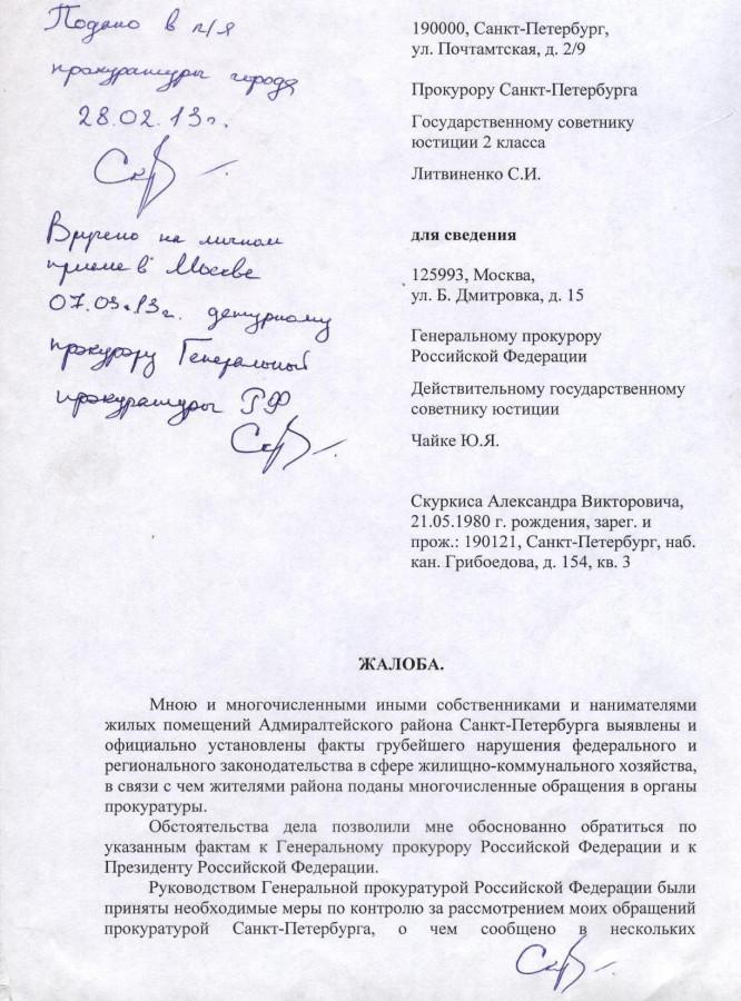 Жалоба Литве угрозы, Ерик, Жаман 28.02.12 - 1 стр.