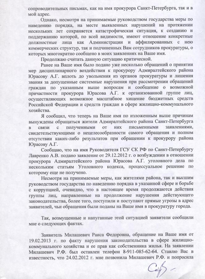 Жалоба Литве угрозы, Ерик, Жаман 28.02.12 - 2 стр.