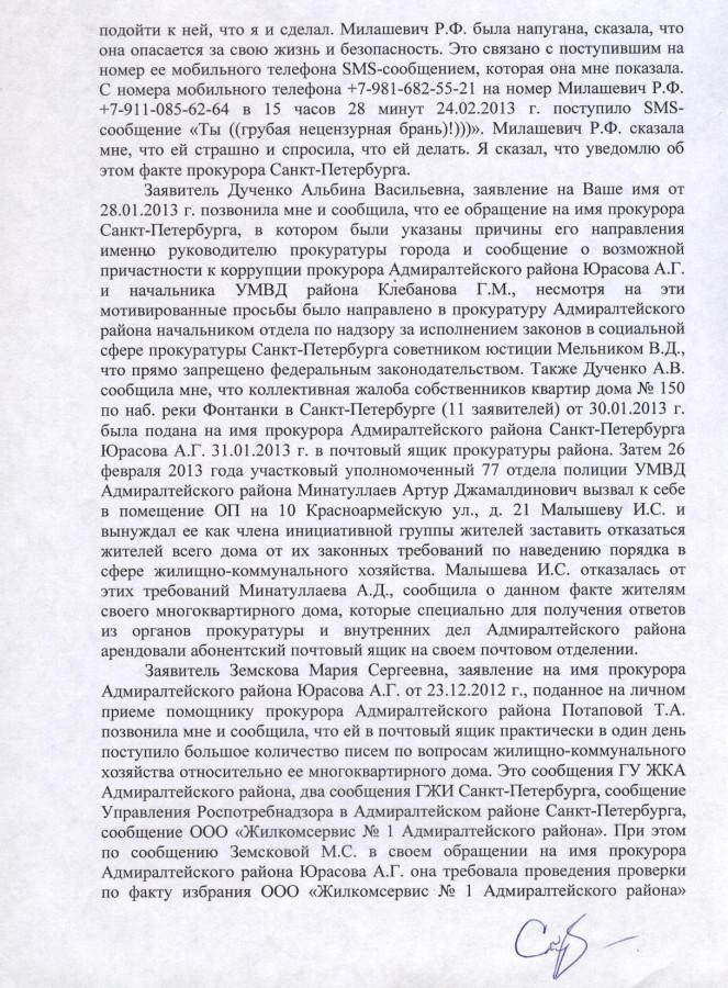 Жалоба Литве угрозы, Ерик, Жаман 28.02.12 - 3 стр.