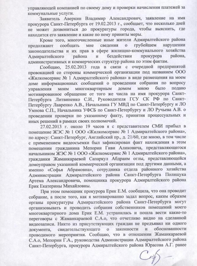 Жалоба Литве угрозы, Ерик, Жаман 28.02.12 - 4 стр.