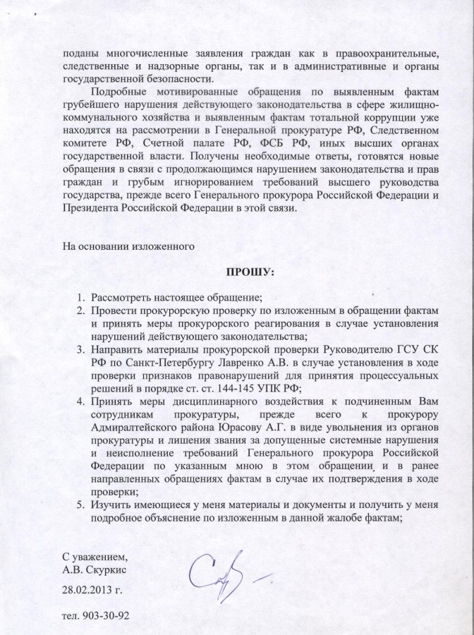Жалоба Литве угрозы, Ерик, Жаман 28.02.12 - 5 стр.