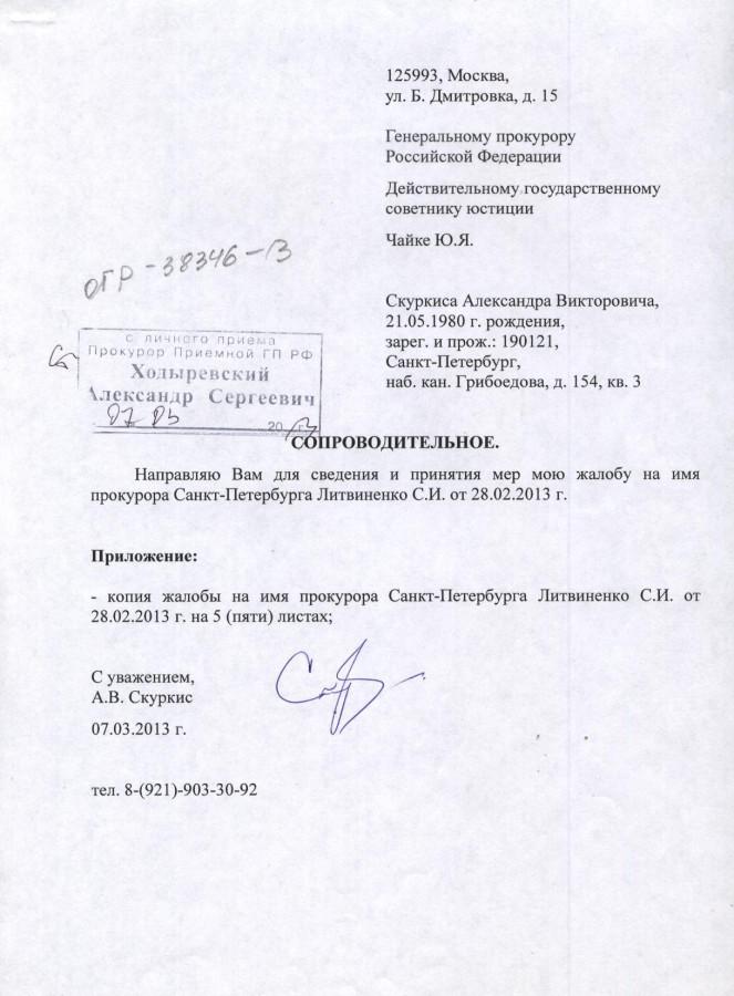 Сопроводительное Генеральному - 28.02.13 от 07.03.13