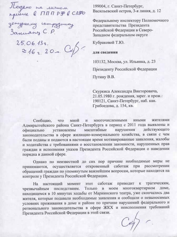 Претензия Кубраковой Т.Ю. 1 стр.