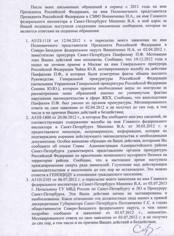 Претензия Кубраковой Т.Ю. 2 стр.