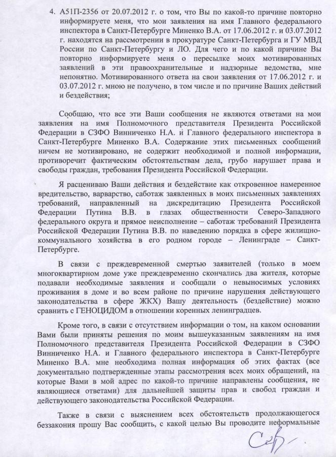 Претензия Кубраковой Т.Ю. 3 стр.