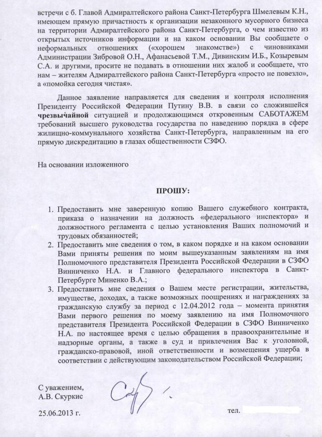 Претензия Кубраковой Т.Ю. 4 стр.