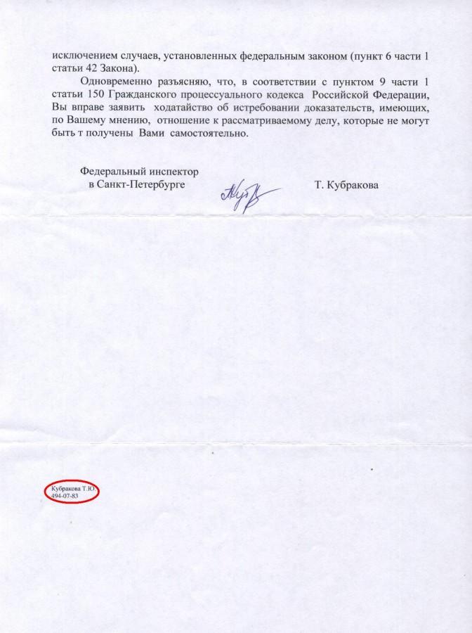 Ответ ВАРВАРА Кубраковой Т.Ю. 2 стр.