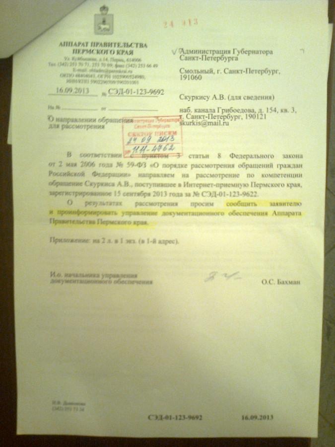 Запрос Пермского края Бахман