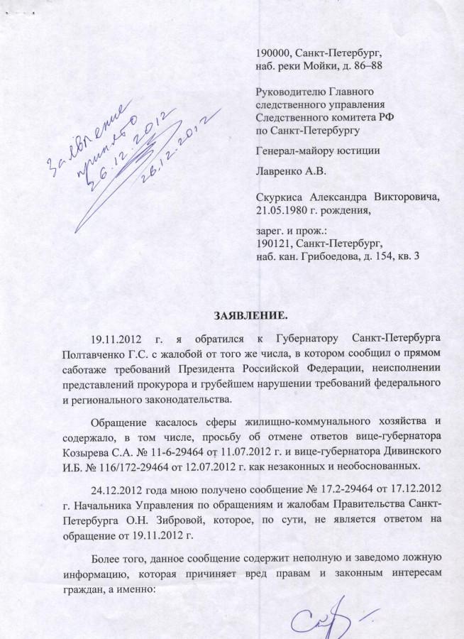 Заявление о возбуждении УД в отношении Зибровой от 26.12.12 1 с.