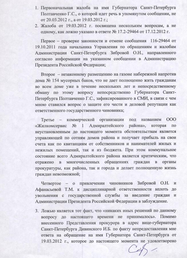 Заявление о возбуждении УД в отношении Зибровой от 26.12.12 2 с.