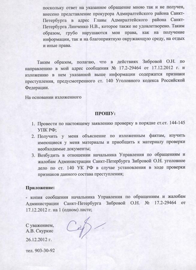 Заявление о возбуждении УД в отношении Зибровой от 26.12.12 3 с.
