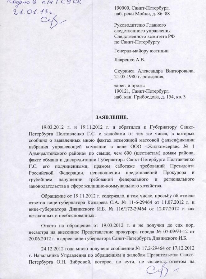 Заявление о возбуждении УД в отношении Зибровой от 21.01.13 1 с.