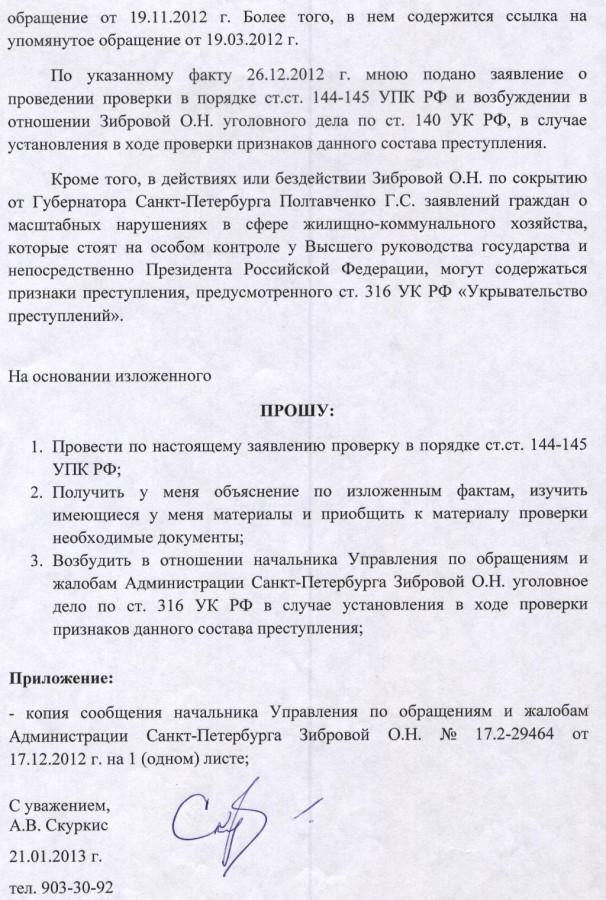 Заявление о возбуждении УД в отношении Зибровой от 21.01.13 2 с.