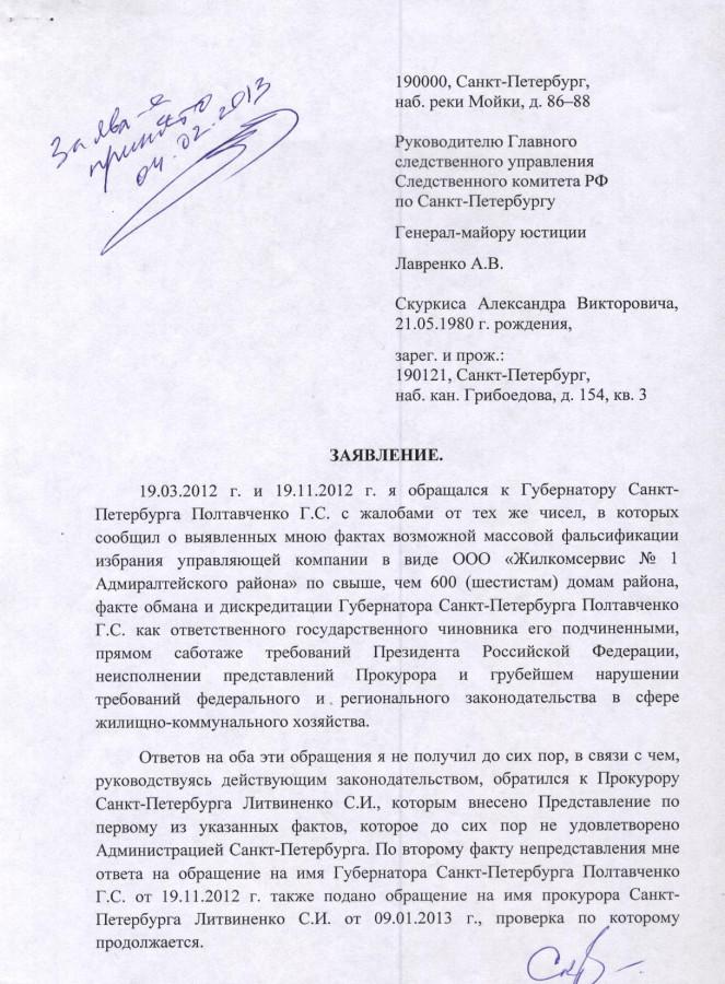Заявление о возбуждении УД в отношении Зибровой от 04.02.13 1 с.