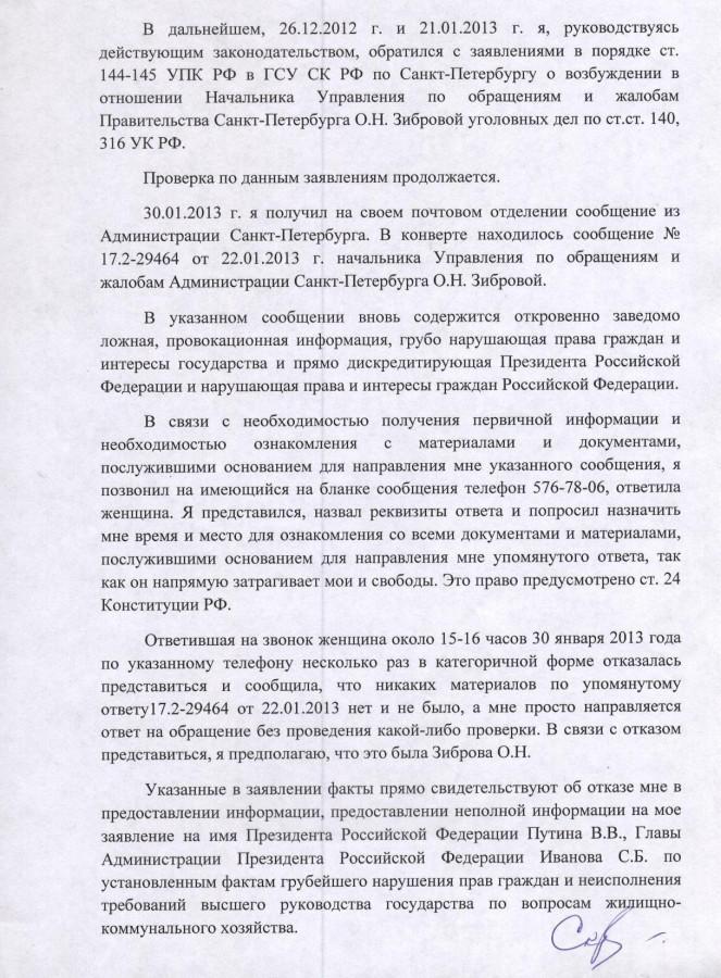 Заявление о возбуждении УД в отношении Зибровой от 04.02.13 2 с.