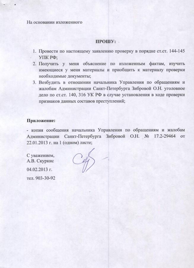 Заявление о возбуждении УД в отношении Зибровой от 04.02.13 3 с.