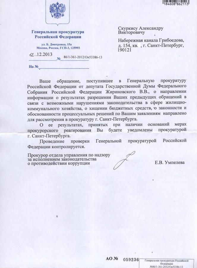 Генеральная Жириновскому
