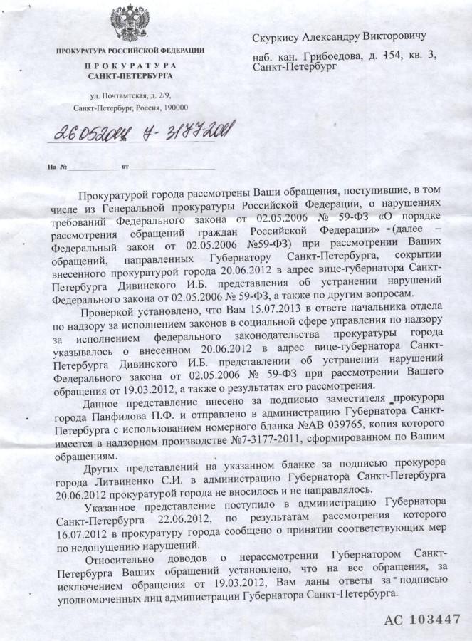 Сообщение Левченко 1 стр.