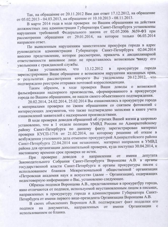 Сообщение Левченко 2 стр.